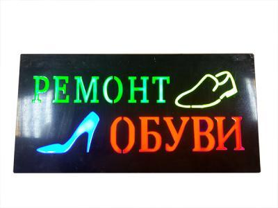 Вывеска рекламная эпоксидная «Ремонт обуви» 30*60 см (10711)