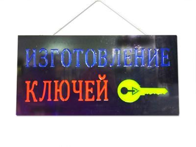 Вывеска рекламная эпоксидная «Изготовление ключей» 30*60 см (9404)