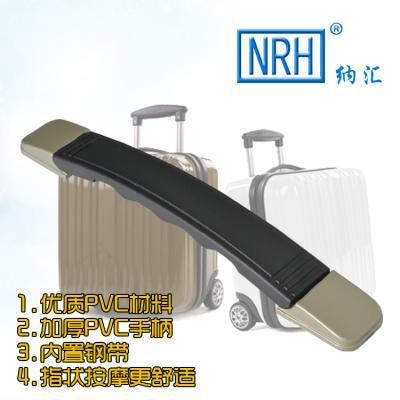 Ручка для чемодана PLG RC-3002